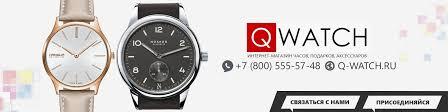 Q-<b>watch</b>.ru - магазин часов и аксессуаров | ВКонтакте
