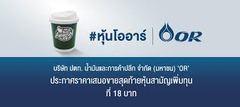 เสนอขายหุ้นสามัญเพิ่มทุนต่อประชาชนทั่วไปเป็นครั้งแรก (IPO)  สำหรับผู้จองซื้อรายย่อย - ธนาคารกสิกรไทย