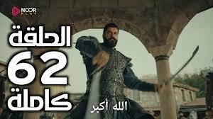 مسلسل قيامة عثمان الحلقة 62 ))))) .@=>> الآن