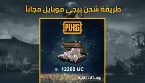 ألعاب - برنامج شحن شدات ببجي طريقة لايعرفها العرب لربح 16000 شدة يوميا