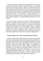 Язык и общество Язык и личность Реферат id  Реферат Язык и общество Язык и личность 4