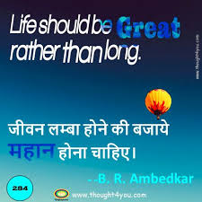 July Quotes Adorable Quote Of The Day In Hindi English 48th July With Suggestion Tip