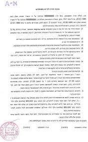 Как окончился первый разрыв ПИНОК властям и глупостям  Договор о возвращении к супружеским отношениям стр 2 на иврите