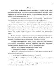 Отчет по преддипломной практике Бухучет нефинансовых активов в  Отчет по преддипломной практике Бухучет нефинансовых активов в бюджетном учреждении