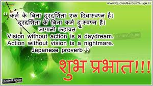Inspirational Quotes Good Morning Hindi With Best Shayari Good