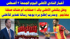 أخبار النادي الاهلي اليوم الجمعة 2 أغسطس - YouTube
