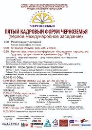 Кафедра управления персоналом Экономический факультет Программа Презентация