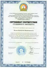 Дистанционное обучение специалистов по экономической безопасности  Осталось бесплатных сертификатов 4 из 35