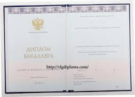 Как проверить подлинность диплома в кыргызстане Думаю от как проверить подлинность диплома в кыргызстане купить диплом вуза 2016 онлайн слова МОСКВА