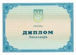 Диплом бакалавра любого украинского ВУЗа г г купить в  Диплом бакалавра любого ВУЗа Украины < br>Образец 2011 2014 г г