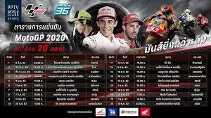 ตาราง MotoGP 2020 ! โปรแกรมถ่ายทอดสด โมโตจีพี พร้อมเวลาแข่งขันทั้งหมด :  PPTVHD36