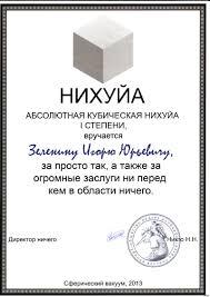 Вот такой диплом мне вручил сегодня друг типограф  Вот такой диплом мне вручил сегодня друг типограф Как он сказал ему просто было скучно