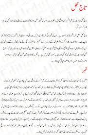 taj mahal essay urdu taj mahal urdu essay mazmoon urdu speech  taj mahal essay urdu taj mahal