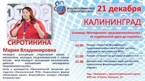 декабря приглашаем на семинар Молодежное предпринимательство  21 декабря приглашаем на семинар Молодежное предпринимательство от студенческой идеи до стартапа