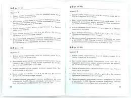 Математика класс Контрольные работы ФГОС Жохов Владимир  Иллюстрации к Математика 6 класс Контрольные работы ФГОС