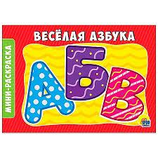 <b>Мини</b>-<b>раскраска Проф</b>-<b>Пресс</b> А5 8л <b>Веселая</b> азбука, обложка