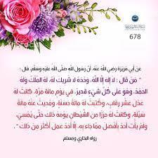 لا إله إلا الله وحده لا شريك له له الملك وله الحمد وهو على كل شيء قدير…