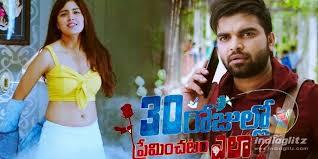 30 Rojullo Preminchadam Ela' Trailer: Two parallel love stories - Telugu  News - IndiaGlitz.com