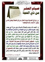 سناء الشاذلي: هل كان النبي صلى الله عليه وسلم يصوم الليال العشر ؟ الطريق  إلى عرفة 6