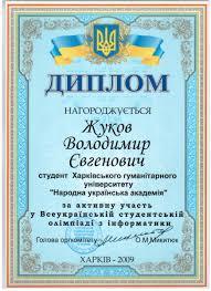 Мои достижения Владимир Жуков Грамота Жукову Владимиру за активное участие во всеукраинской олимпиаде по информатике