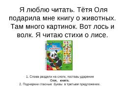 Презентация Контрольное списывание класс четверть Я люблю читать Тётя Оля подарила мне книгу о животных Там много картинок