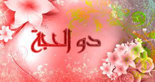 شهر ذو الحجة ولماذا سمي بهذا الاسم Dhou al-hijja - معاني الأسماء ومعاني  الكلمات وتفسير القرآن الكريم
