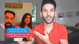 زوج الهام الفضاله و شهاب جوهر تأكيد واعلان الزواج - YouTube