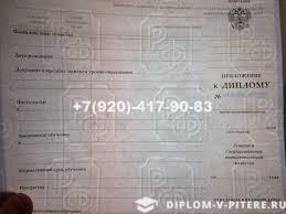 Купить диплом колледжа года старого образца в Санкт  Диплом колледжа 2007 2010 года Диплом колледжа 2007 2010 года