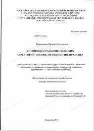 Диссертация на тему Устойчивое развитие сельских территорий  Диссертация и автореферат на тему Устойчивое развитие сельских территорий теория методология практика