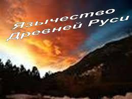 Язычество Древней Руси. Боги древних славян - презентация ...