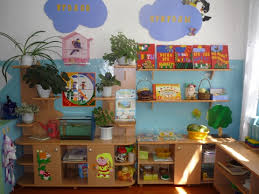 Консультация для воспитателей Условия создания эколого  Консультация для воспитателей Условия создания эколого развивающей среды в детском саду