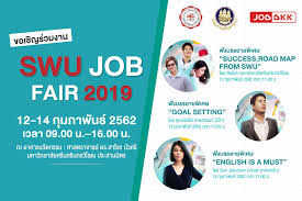 งานวันนัดพบแรงงาน ครั้งที่ 27 (Swu Job Fair 2019) (12 - 14 ก.พ.