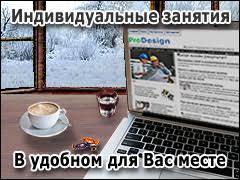 Программы САПР дизайна графики Сайт преподавателя Курсовые дипломные Индивидуальное обучение там где вам удобно