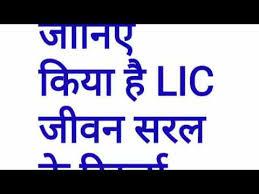 Lic Jeevan Saral Maturity Amount Chart Pdf 63 Complete Jeevan Saral 165 Maturity Chart