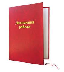 Папки для дипломных и курсовых работ Папка ДИПЛОМНАЯ РАБОТА арт z 10ДР01красн