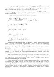 Реферат на тему Оптимизация структуры стохастического графа c  Это только предварительный просмотр