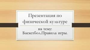 Презентации на тему баскетбол Скачать бесплатно и без регистрации  Презентация по физической культуре на тему Баскетбол Правила игры