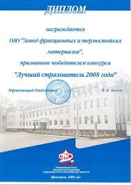 Фритекс Фритекс Награды  выданный отделением Пенсионного Фонда России по Ярославской области