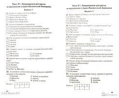 География класс Контрольно измерительные материалы ФГОС  Контрольно измерительные материалы ФГОС