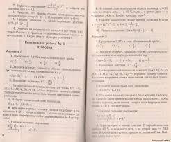 Итоговая контрольная работа по математике № класс Адамович  6 класс Адамович 1