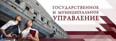 Государственное и муниципальное управление курсовая загрузить Описание государственное и муниципальное управление курсовая 2013