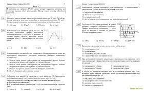 Диагностическая работа по физике класс декабря года  Диагностическая работа по физике 11 класс 10 декабря 2013 года