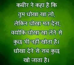 dhoka quotes in hindi