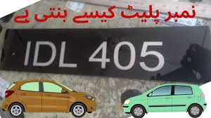 Car Number Plate Design In Pakistan Car Number Plate Making In Pakistan Number Plate Design For Car
