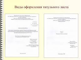 Стандарты оформления дипломной работы  Оказать которые не в состоянии не только они но и вообще стандарты оформления дипломной работы 2016
