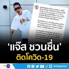 สำนักข่าวไทย - #แจ๊สชวนชื่น โพสต์อินสตาแกรม