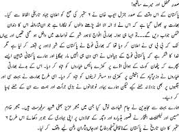 essay on drug testing in the workplace best thesis topic tourism a urdu essay on terrorism in dehshat gardi column by javed chaudhry