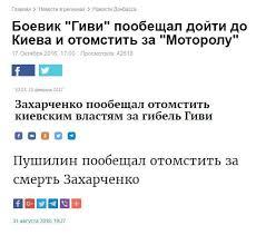 """Ватажок """"ДНР"""" Пушилін має намір включити Донбас до складу Росії - Цензор.НЕТ 3235"""