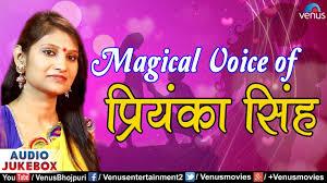 Magical Voice Of प्रियंका सिंह | Priyanka Singh | Audio Jukebox | Latest  Bhojpuri Superhit Songs - YouTube