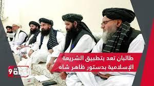 طالبان تعد بتطبيق الشريعة الإسلامية بدستور ظاهر شاه - YouTube